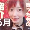立夏-Ricca-ちゃんのオンラインショップで買ったもの紹介〜6月〜
