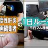 動画UP「【主夫】自己免疫性肝炎 40代動画編集者の1日ルーティン【フリーランス】」