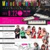 【出演情報】2015年9月22日(火・祝) メロディオンフェスティバル in tokyo