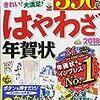 『2018年上半期本売上ランキング』~子供も大人も楽しめる本が上位に!!~
