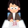 国語の記述問題の丸付けの仕方【低学年】