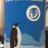 ペンギンのお酒を求めて京丹後に行ったんだ。