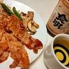 日常:金明 純米を飲みながらマイサンの作った生姜焼きを食べる