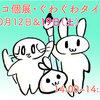 本日14時から「ぐわぐわタイム」予定通りやりみゃす!!