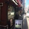 ランチ:レストランあづま@銀座