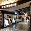福岡空港 ラーメン滑走路 「博多一幸舎」