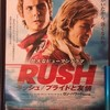 RUSH プライドと友情