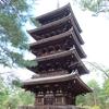 京都五重塔巡り②仁和寺
