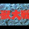 映画「怪獣大戦争」(1965年 東宝)
