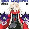 SHAMAN KING THE SUPER STAR 4巻