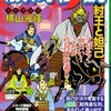 横山光輝の『殷周伝説』コンビニ本/ 潮出版社のコミックスの魅力