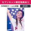 セブンネット限定「 安室奈美恵Final Tour 2018 ~Finally~」が発売されますよ♪