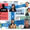 福田次官のセクハラ相手は、よりにもよって 「テレ朝女性記者は社内でも有名な『反安倍』一派」 因縁は古賀茂明氏の「報ステ」降板から始まっていた