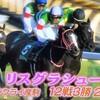 リスグラシュー【5.13 東京11R ヴィクトリアマイル GⅠ 芝1600m】