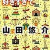 【書評】「お宝探しが好きすぎて」(山田悠介)恐ろしいお宝探しが始まる・・・