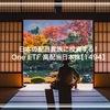 日本配当貴族に投資する! One ETF 高配当日本株【1494】