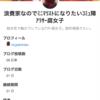 読者登録100人⸜(*ˊᵕˋ* )⸝