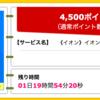 【ハピタス】イオンカード(WAON一体型)で4,500ポイント!(4,050ANAマイル)