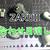 【ガンプラ製作】#34 HGUC 1/144 MS-06 ザクⅡ 【合わせ目消し】【まったり製作】