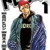 11月10日【無料漫画】ドロップ・ドロップOG・チキン「ドロップ」前夜の物語【kindle電子書籍】