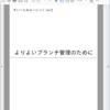 4/30(日)超技術書典 出展情報