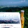 下山後の大岩そうめんがたまらない!【富山:城ヶ平山、峠山、ハゲ山 縦走】