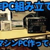 AMDPCを組んでみました。