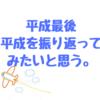 平成の終わり、ITで大きく変わった平成を振り返る。そして、新元号の日本について考えてみた。