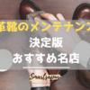 【決定版】革靴メンテナンスの名店はここにあり!