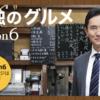 【 孤独のグルメ 】 第6話「千葉県浦安市の真っ黒な銀ダラの煮付定食」あらすじ・感想・店情報まとめ