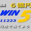 10月29日 WIN5 天皇賞秋GⅠ