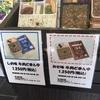 【商品開発】米沢で駅弁「牛肉どまん中」の限定版を購入