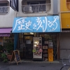 【ラーメン】関西二郎系 No.1 歴史を刻め 下新庄店
