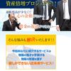【物販システム】『物販の新時代』資産倍増プロジェクト!!