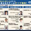 Event Guide:2020年9月10~12日に 第1回【関西】資産運用EXPO・株式、不動産、保険、金などの投資商品が一堂に出展/主催:リード エグジビション ジャパン㈱