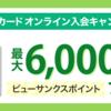 ビックカメラSuicaカード 入会で10,836円分ポイントが貰える方法(2018.4.30まで)