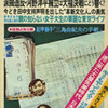 三島由紀夫から佐々悌子への手紙