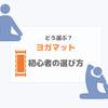 ヨガマットの選び方|自宅と持ち運び用プチプラ~ブランドまで紹介