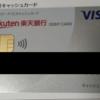 楽天銀行の切り替えカードが届いた。