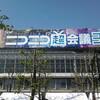 ニコニコ超会議3へ・そして日本の変態技術の結晶「超すけすけゴーグルくん」を体験してきた