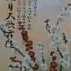 【歌舞伎感想】2018年「二月大歌舞伎」@歌舞伎座~夜の部第三幕「仮名手本忠臣蔵 祇園一力茶屋の場」編~