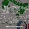583食目「GLP1-RA 学術講演会で講演しに行ったら[ さとしおちゃん ]の生まれ故郷だった件」製鉄記念八幡病院@福岡・北九州市