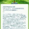ポケモンGOで3月のコミュニティーイベントはフシギダネ