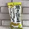カルディ焼き枝豆