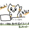 【SWC 通院32回目】D10 CM/TV