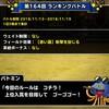 level.1205【赤い霧】第164回闘技場ランキングバトル初日・フォロボシータ試し撃ち
