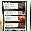 アトレ目黒で生ハム・サラダ食べ放題ランチ(目黒)