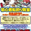 9月24日(日)初心者船釣り教室 参加者募集中!