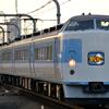 18/01/02  中央線  189系臨時特急(かいじ188号)