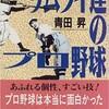 「サムライたちのプロ野球 沢村栄治からONまで」(青田昇)